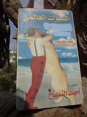 エジプト 9日目 サーカス 1.jpg