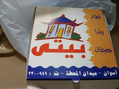 エジプト 6日目 ナイルエクスプレス 2.jpg
