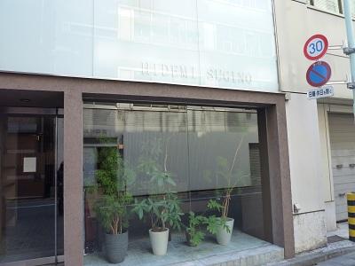 おまけの東京 イデミ・スギノ.jpg