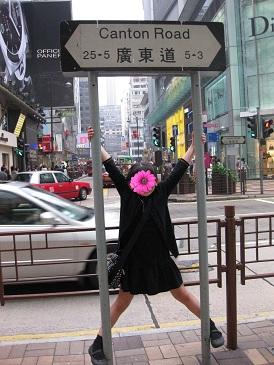 香港 4日目 広東ロード.jpg